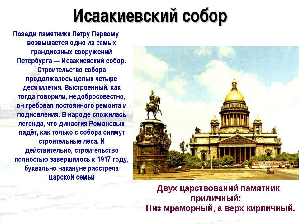 Исаакиевский собор Позади памятника Петру Первому возвышается одно из самых г...