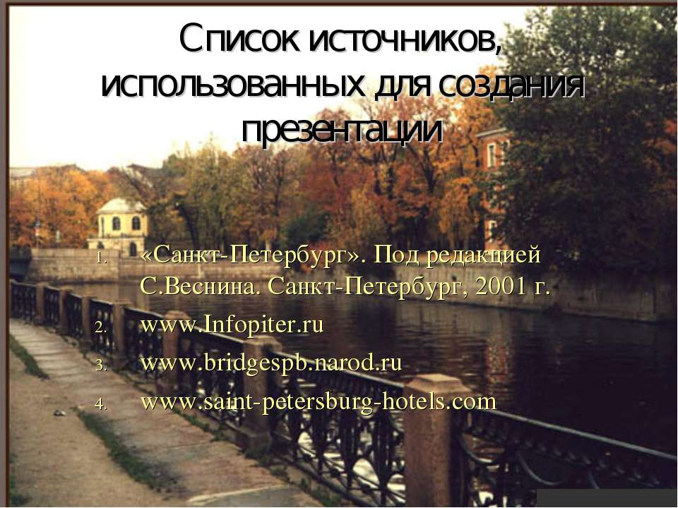 Список источников, использованных для создания презентации «Санкт-Петербург»....