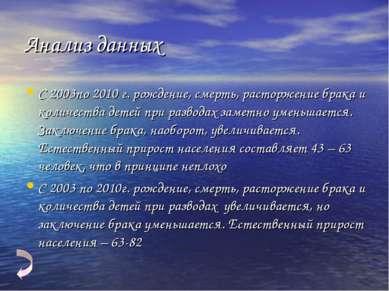 Анализ данных С 2003по 2010 г. рождение, смерть, расторжение брака и количест...