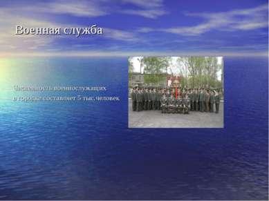 Военная служба Численность военнослужащих в городке составляет 5 тыс.человек