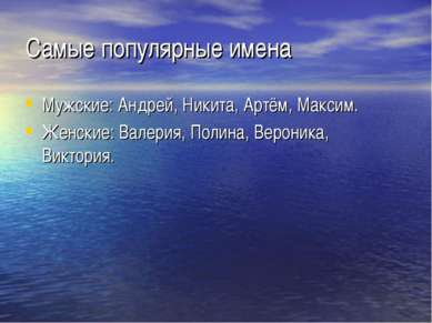 Самые популярные имена Мужские: Андрей, Никита, Артём, Максим. Женские: Валер...