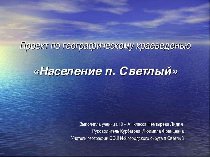 Проект по географическому краеведенью «Население п. Светлый» Выполнила учениц...