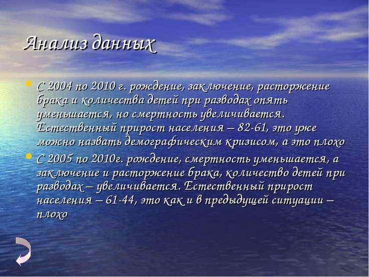 Анализ данных С 2004 по 2010 г. рождение, заключение, расторжение брака и кол...
