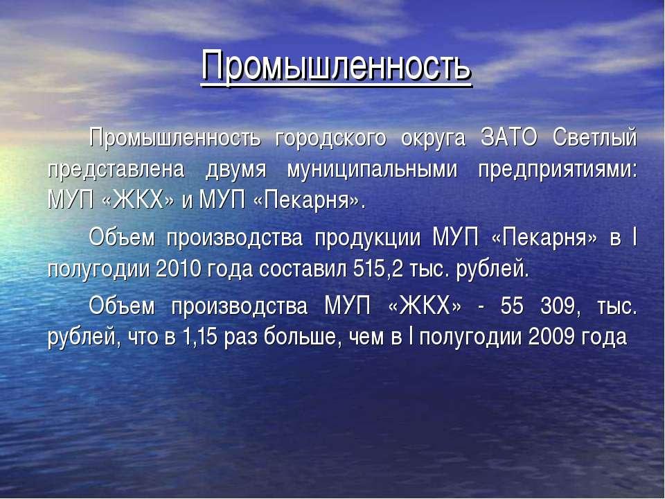 Промышленность Промышленность городского округа ЗАТО Светлый представлена дву...
