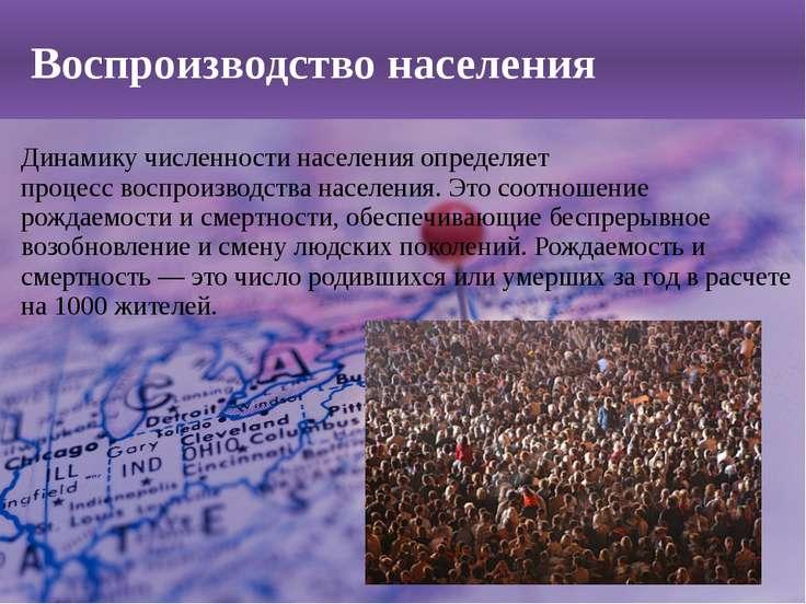 Динамику численности населения определяет процессвоспроизводства населения. ...