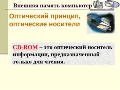 Внешняя память компьютера Оптический принцип, оптические носители CD-ROM – эт...