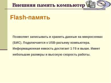 Внешняя память компьютера Flash-память Позволяет записывать и хранить данные ...