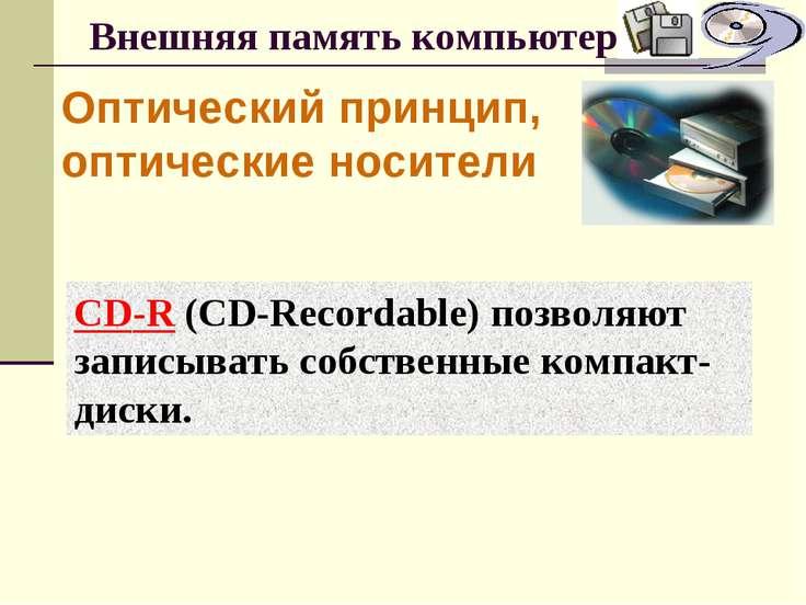 Внешняя память компьютера Оптический принцип, оптические носители CD-R (CD-Re...