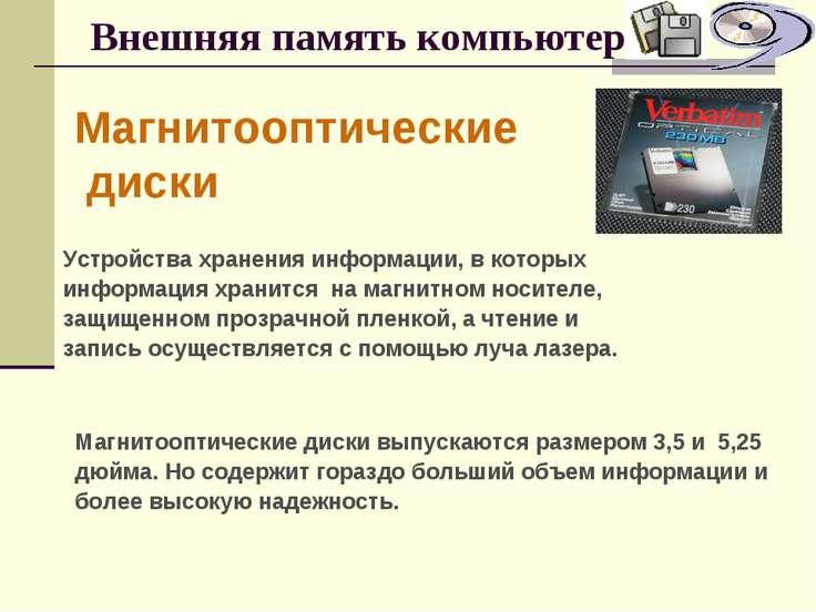 Внешняя память компьютера Магнитооптические диски Устройства хранения информа...