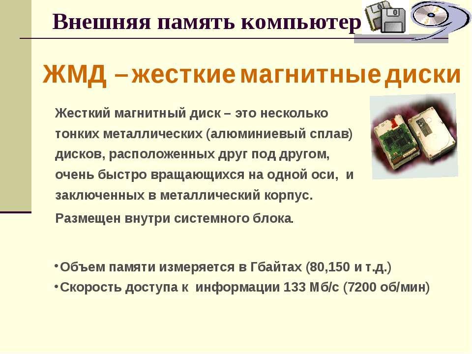 Внешняя память компьютера ЖМД – жесткие магнитные диски Жесткий магнитный дис...