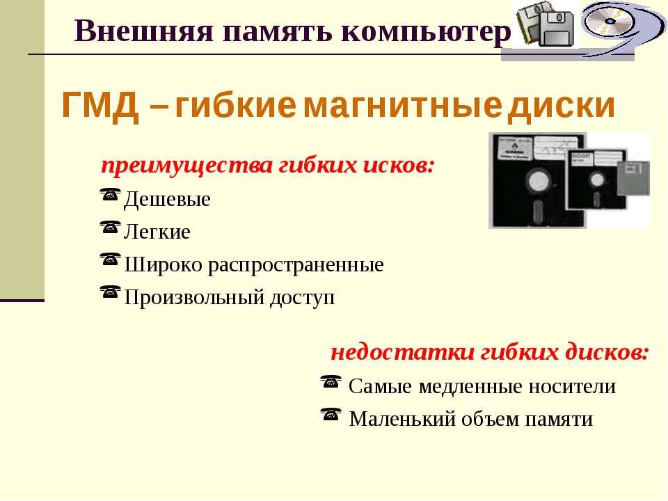 Внешняя память компьютера ГМД – гибкие магнитные диски преимущества гибких ис...