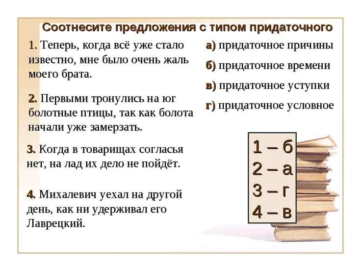 г) придаточное условное в) придаточное уступки б) придаточное времени а) прид...