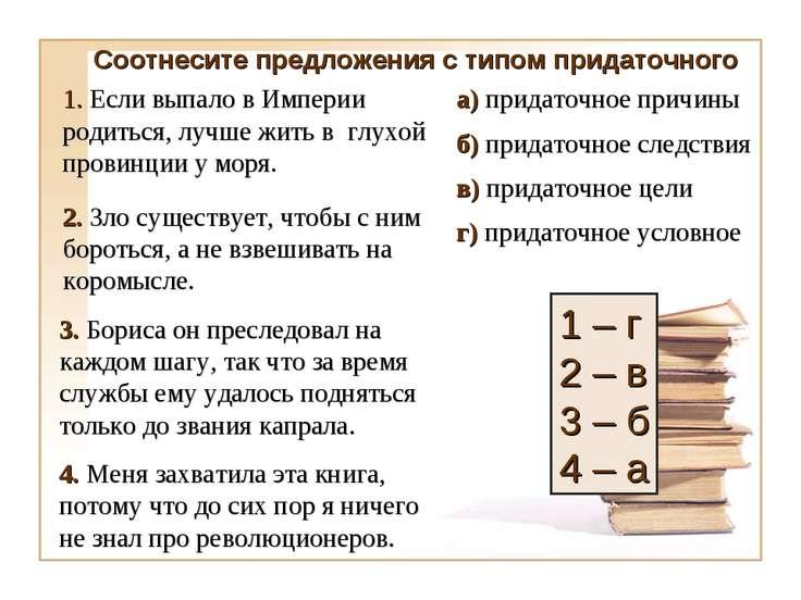 г) придаточное условное в) придаточное цели б) придаточное следствия а) прида...