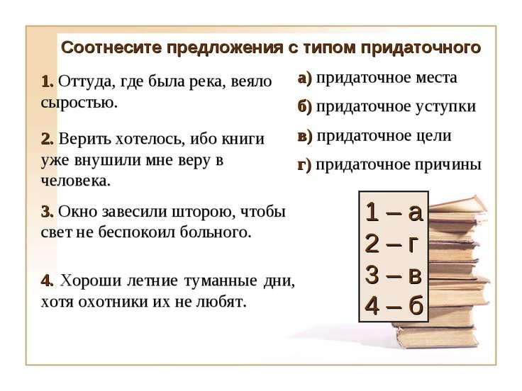 г) придаточное причины в) придаточное цели б) придаточное уступки а) придаточ...