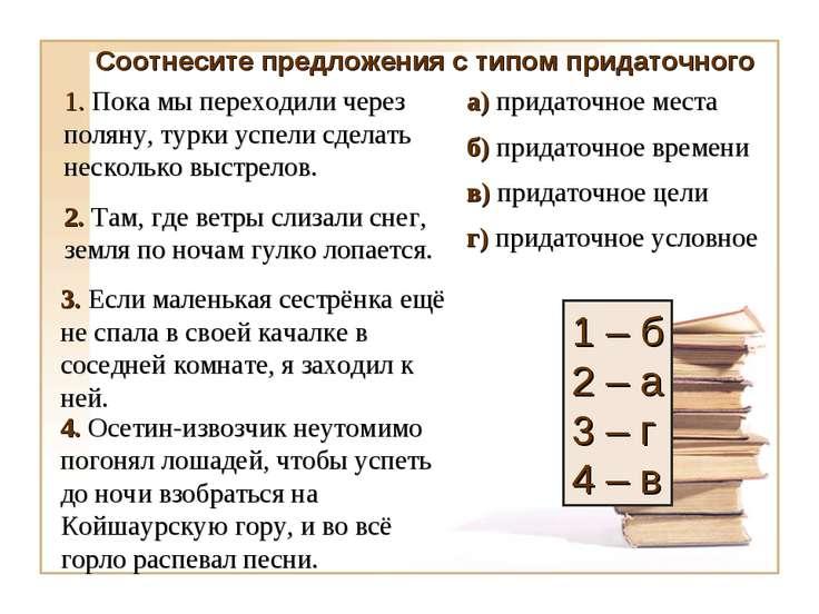 г) придаточное условное в) придаточное цели б) придаточное времени а) придато...