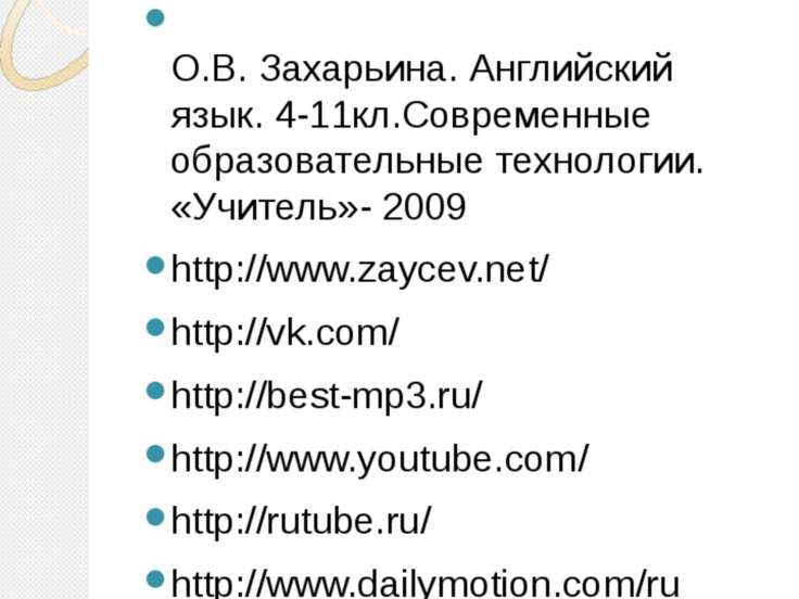 Источники информации О.В. Захарьина. Английский язык. 4-11кл.Современные обра...