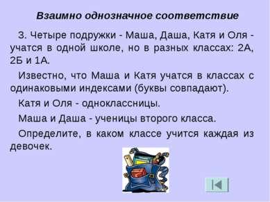 3. Четыре подружки - Маша, Даша, Катя и Оля учатся в одной школе, но в разных...