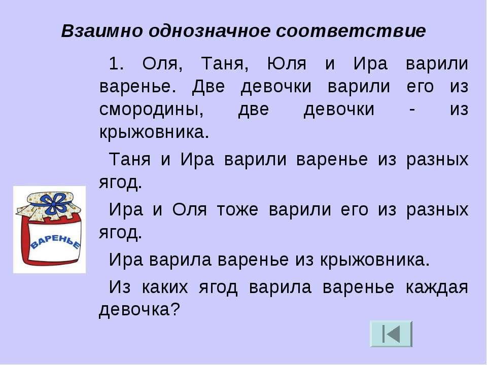 Взаимно однозначное соответствие 1. Оля, Таня, Юля и Ира варили варенье. Две ...