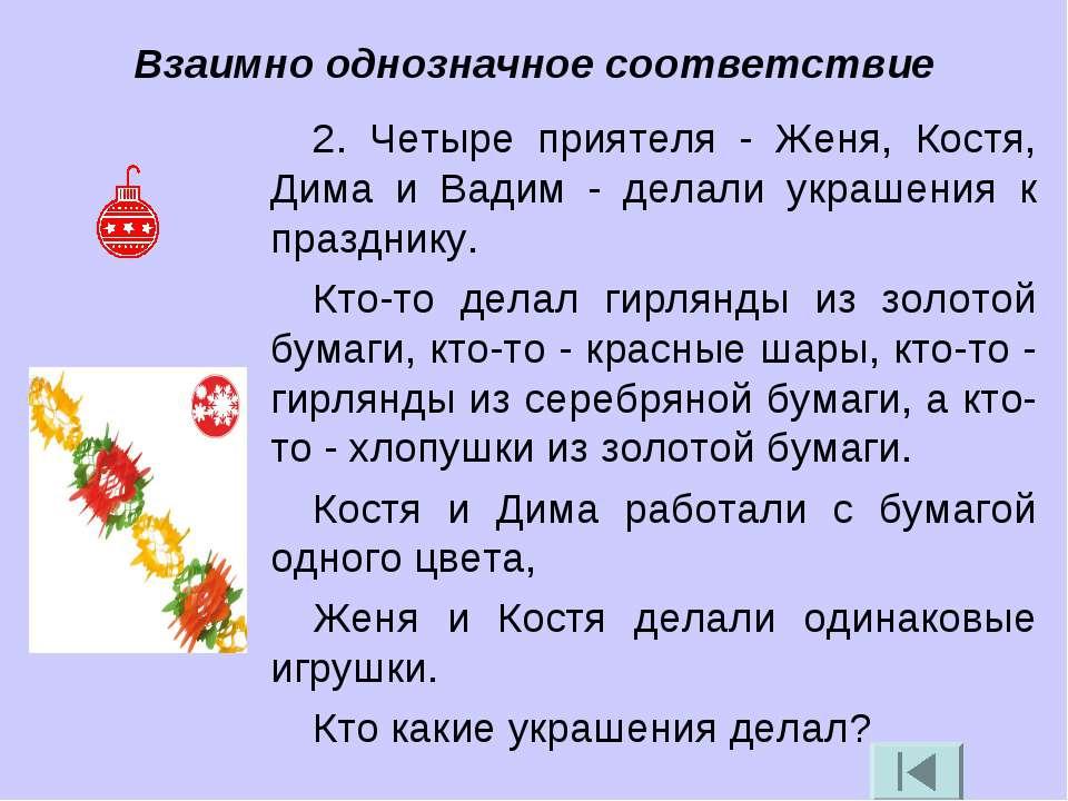 2. Четыре приятеля - Женя, Костя, Дима и Вадим - делали украшения к празднику...