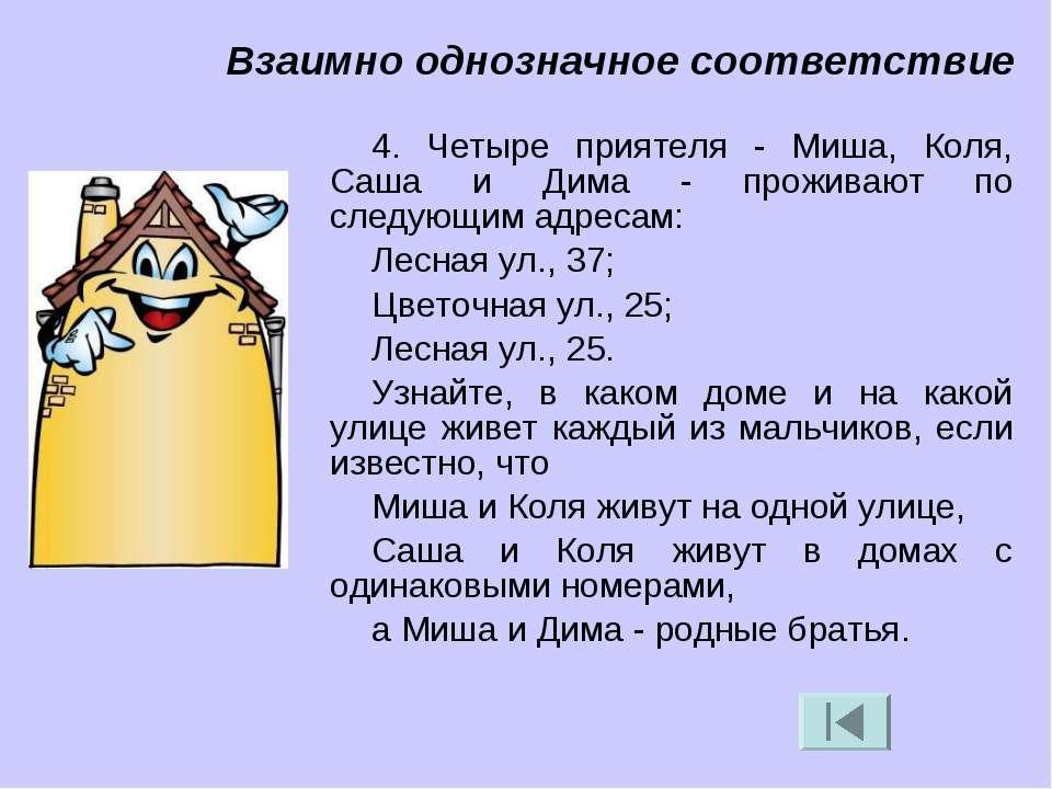 4. Четыре приятеля - Миша, Коля, Саша и Дима - проживают по следующим адресам...