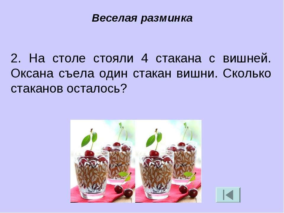 2. На столе стояли 4 стакана с вишней. Оксана съела один стакан вишни. Скольк...