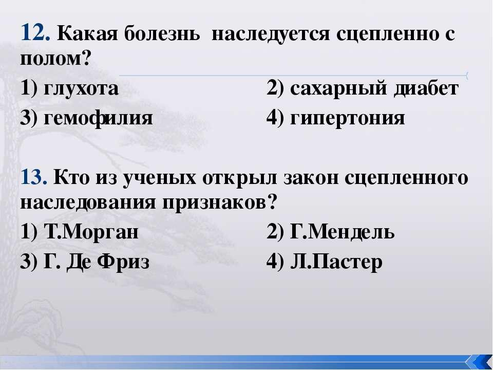 12. Какая болезнь наследуется сцепленно с полом? 1) глухота 2) сахарный диабе...