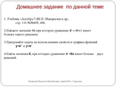 Домашнее задание по данной теме Романова Надежда Михайловна, лицей №4 г. Сара...