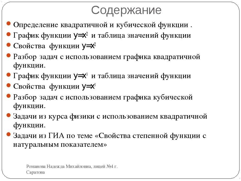 Содержание Романова Надежда Михайловна, лицей №4 г. Саратова Определение квад...