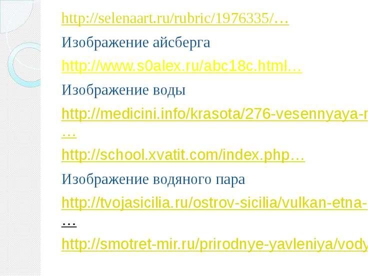 http://selenaart.ru/rubric/1976335/… Изображение айсберга http://www.s0alex.r...