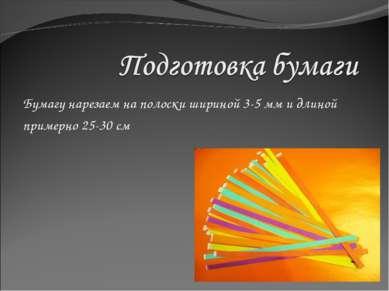 Бумагу нарезаем на полоски шириной 3-5 мм и длиной примерно 25-30 см