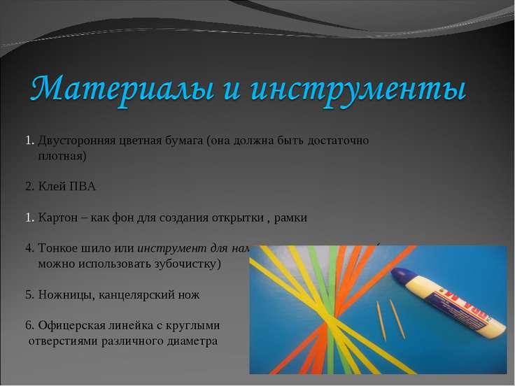 Двусторонняя цветная бумага (она должна быть достаточно плотная) 2. Клей ПВА ...