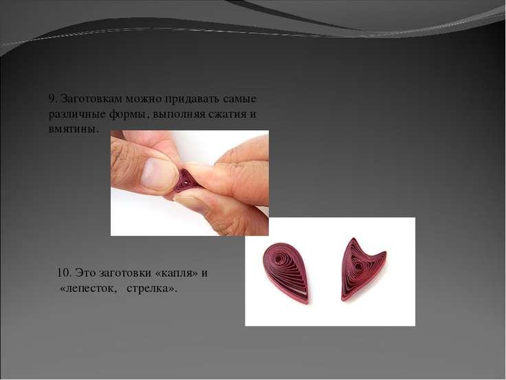 9. Заготовкам можно придавать самые различные формы, выполняя сжатия и вмятин...