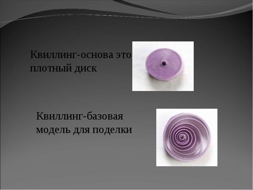 Квиллинг-базовая модель для поделки Квиллинг-основа это плотный диск