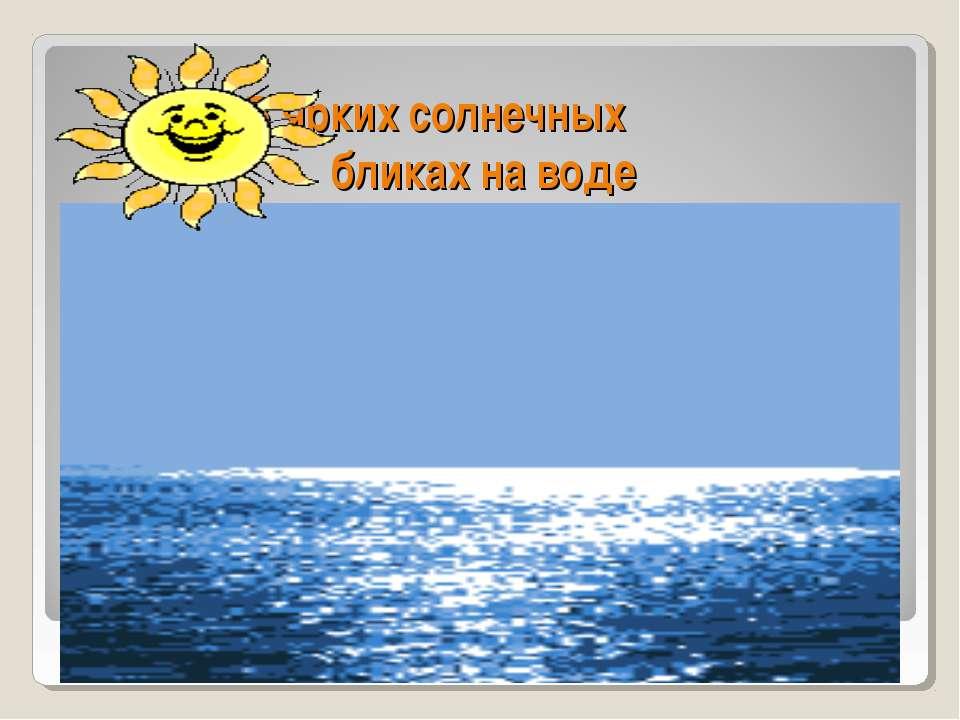 В ярких солнечных бликах на воде