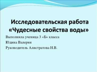 Выполнила ученица 3 «Б» класса Юдина Валерия Руководитель Алистратова Н.В.