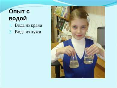 Опыт с водой Вода из крана Вода из лужи