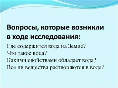 Где содержится вода на Земле? Что такое вода? Какими свойствами обладает вода...