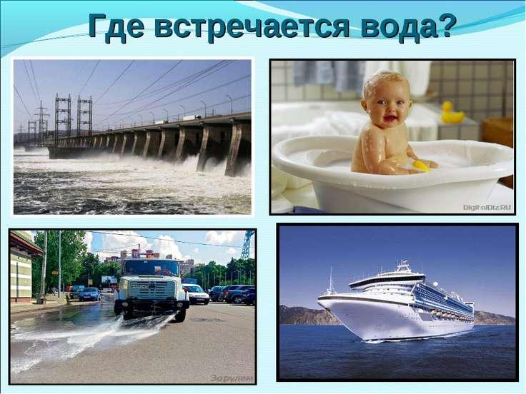 Где встречается вода?