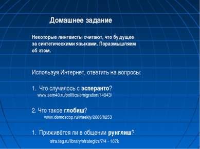 Домашнее задание Некоторые лингвисты считают, что будущее за синтетическими я...