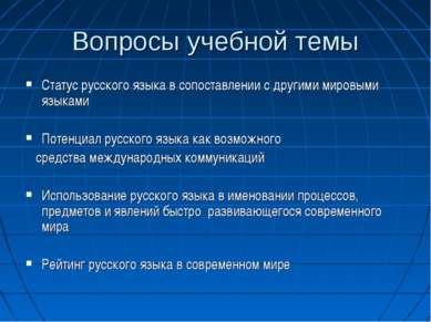 Вопросы учебной темы Статус русского языка в сопоставлении с другими мировыми...