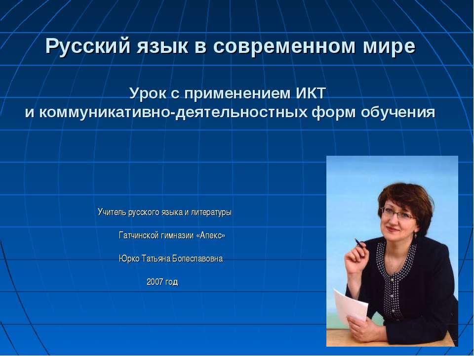 Русский язык в современном мире Урок с применением ИКТ и коммуникативно-деяте...
