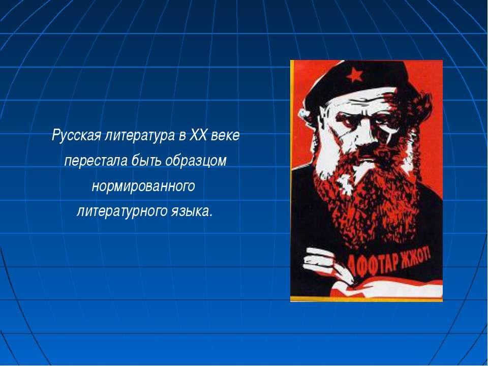 Русская литература в ХХ веке перестала быть образцом нормированного литератур...