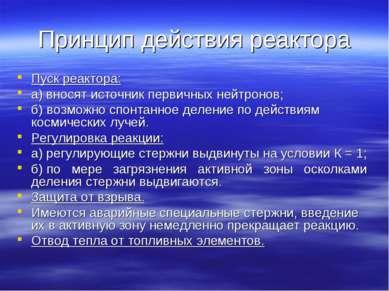 Принцип действия реактора Пуск реактора: а) вносят источник первичных нейтрон...