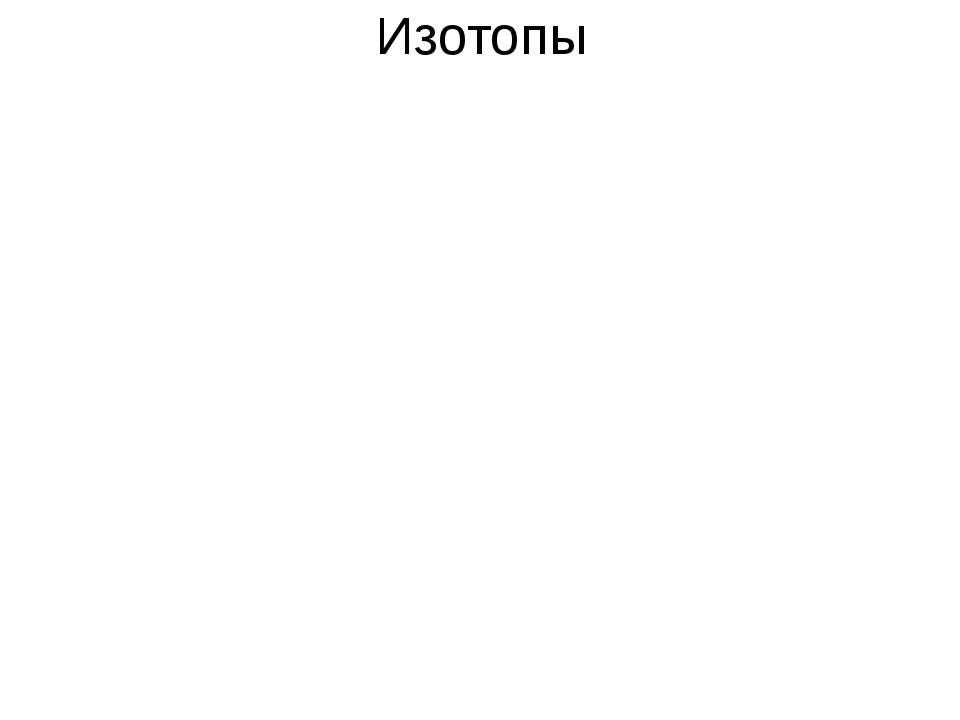 Изотопы Изотоп Масса Делится Особенности деления Получение изотопа 235 U 92 1...