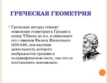 ГРЕЧЕСКАЯ ГЕОМЕТРИЯ Греческие авторы относят появление геометрии в Греции к к...