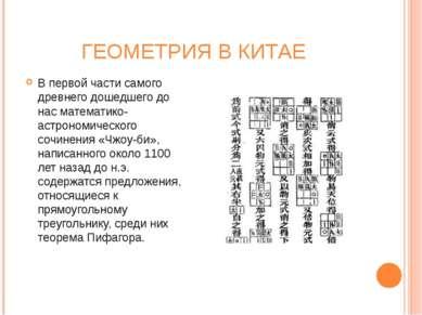 ГЕОМЕТРИЯ В КИТАЕ В первой части самого древнего дошедшего до нас математико-...