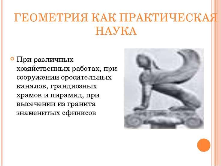 ГЕОМЕТРИЯ КАК ПРАКТИЧЕСКАЯ НАУКА При различных хозяйственных работах, при соо...
