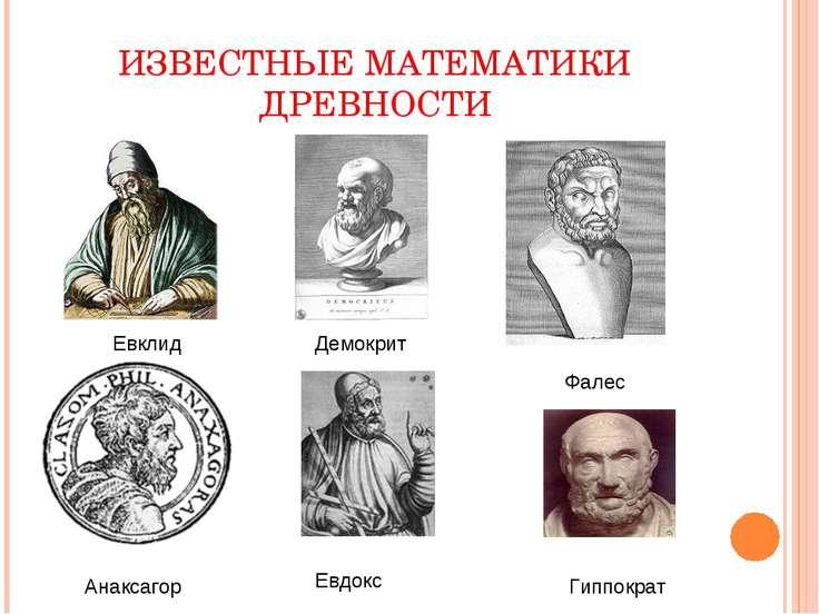 ИЗВЕСТНЫЕ МАТЕМАТИКИ ДРЕВНОСТИ Евклид Фалес Анаксагор Гиппократ Демокрит Евдокс