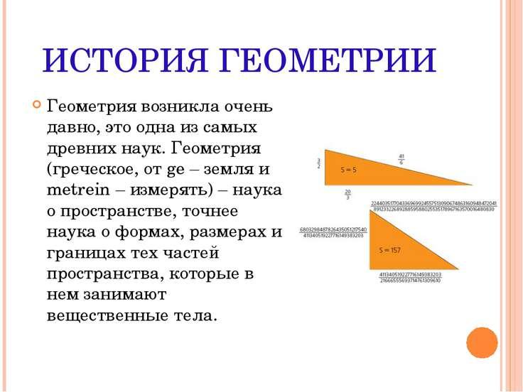 ИСТОРИЯ ГЕОМЕТРИИ Геометрия возникла очень давно, это одна из самых древних н...