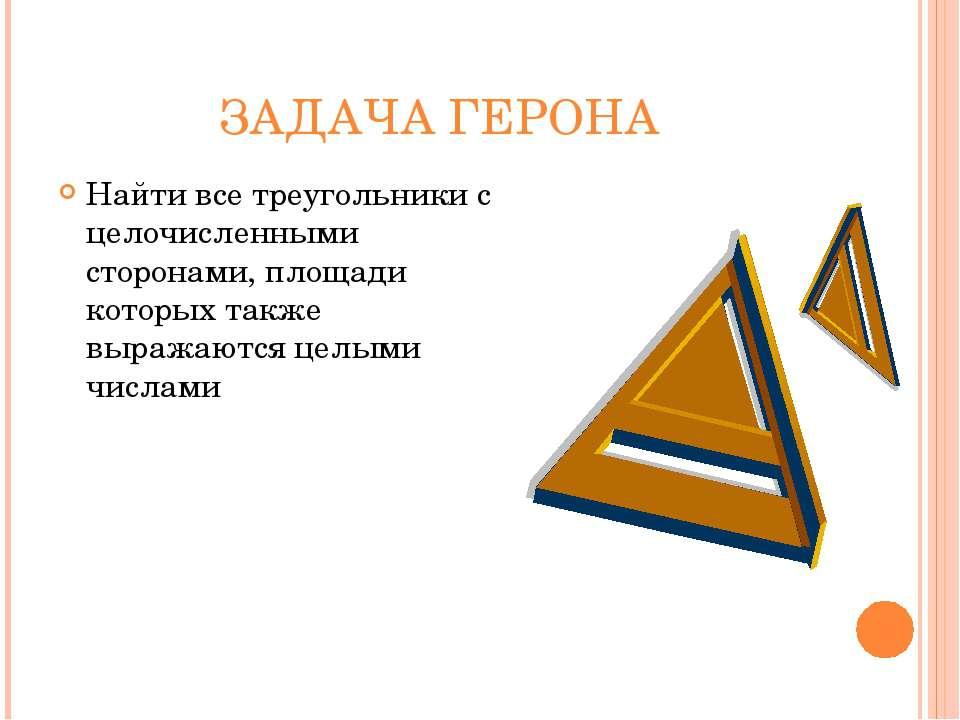 ЗАДАЧА ГЕРОНА Найти все треугольники с целочисленными сторонами, площади кото...